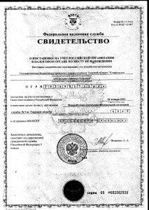 Свидетельство о постановке на учете РФ в налоговом органе по месту ее нахождения