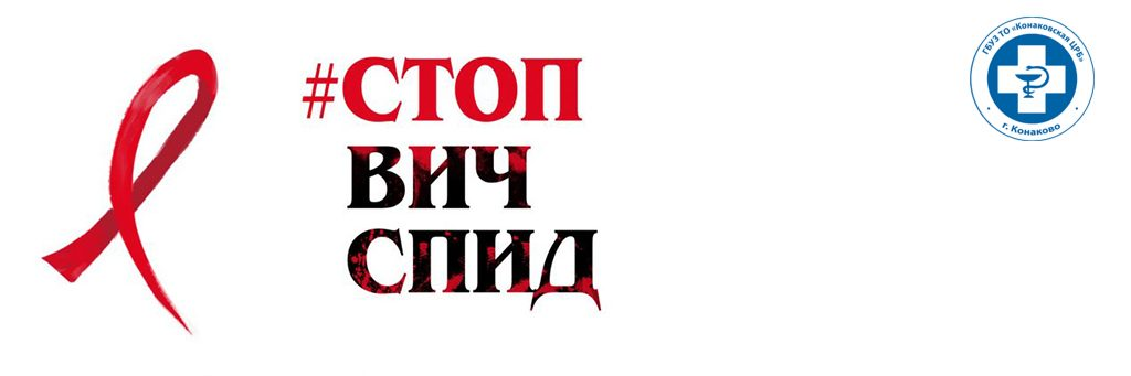 Стоп ВИЧ - Конаковская ЦРБ