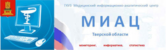 ГКУЗ медицинский информационно-аналитический центр