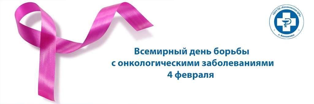 семирный день борьбы с онкологическими заболеваниями - ГБУЗ ТО Конаковская ЦРБ