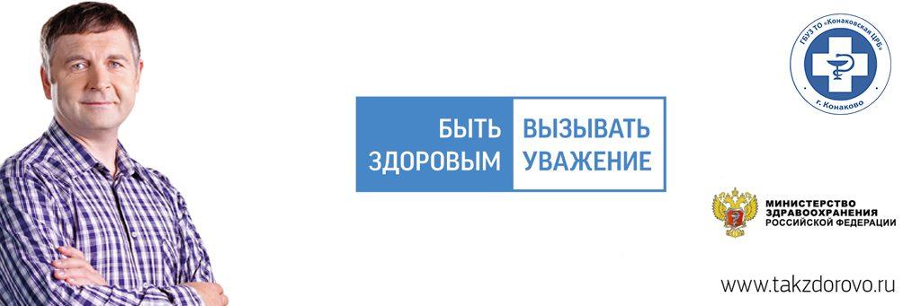 Здоровый образ жизни - Конаковская ЦРБ