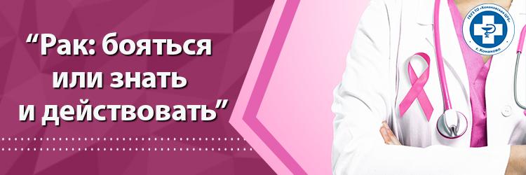 Профилактика онкологических заболеваний - Конаковская ЦРБ