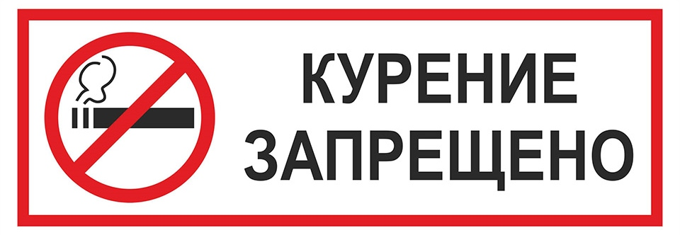 Курение в помещениях и на территории ГБУЗ ТО «Конаковская ЦРБ» - категорически запрещено!