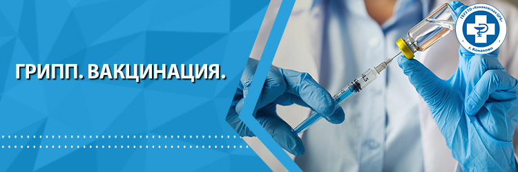 ГРИПП. Вакцинация - Конаковская ЦРБ