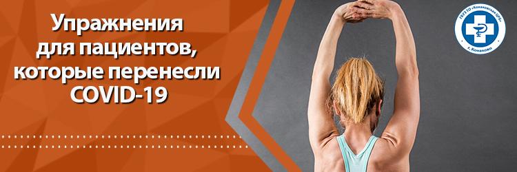 Управжения для пациентов, которые перенесли COVID-19. Конаковская ЦРБ.