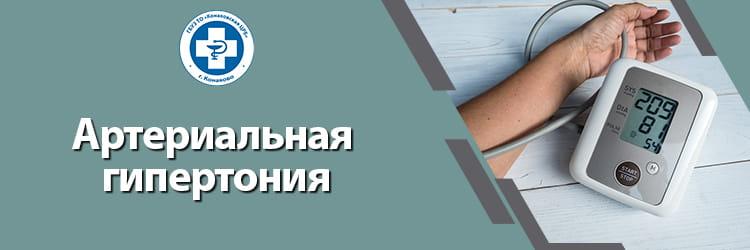 Артериальная гипертония   ГБУЗ ТО Конаковская ЦРБ