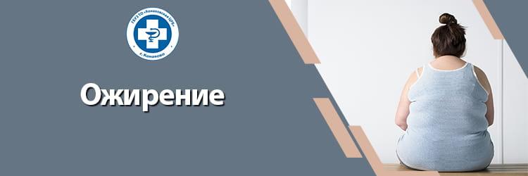 Ожирение   ГБУЗ ТО Конаковская ЦРБ