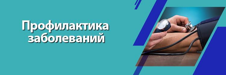 Профилактика | Диспансеризация взрослого населения | ГУБЗ Конаковская ЦРБ